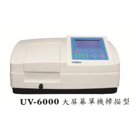 UV-6000分光光度計