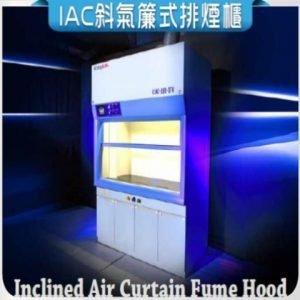 IAC斜氣簾式排煙櫃